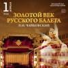 Золотой век русского балета. П.И Чайковский