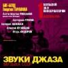 Георгий Гаранян. Звуки джаза