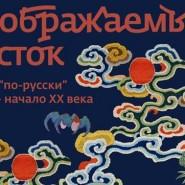 Выставка «Воображаемый Восток: Китай по-русски. XVIII–начало XX века» фотографии