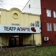 Московский драматический театр «АпАРТе» фотографии