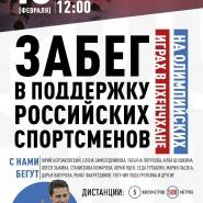 Забег в поддержку российских спортсменов 2018 фотографии