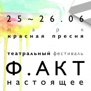 Фестиваль «Ф.АКТ: Настоящее» 2016 фотографии