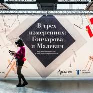 Выставка «Авангард в трех измерениях: Гончарова и Малевич» фотографии