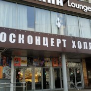 Концертный зал «Москонцерт Холл» фотографии