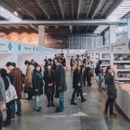 Ярмарка книг об искусстве Garage Art Book Fair 2017 фотографии