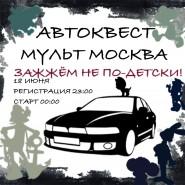 Автоквест «МультМосква» фотографии
