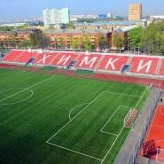 Стадион «Новые Химки» фотографии