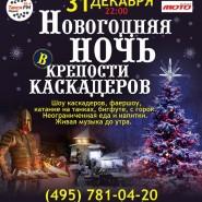 Новогодняя ночь в Крепости Каскадеров «Сетуньский Стан» фотографии