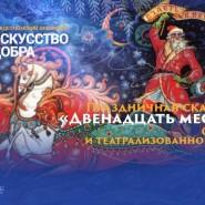 Рождественский фестиваль «Искусство добра» 2017/18 фотографии