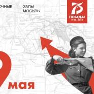 День Победы в Выставочных залах Москвы 2020 фотографии