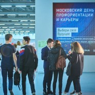 Московский день профориентации и карьеры 2019 фотографии