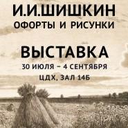 Выставка «Неизвестный Шишкин» фотографии