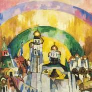Выставка «Москва и москвичи в искусстве XX-XXI веков» фотографии
