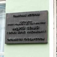 Мемориальная квартира Андрея Белого фотографии