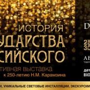 Выставка «История государства российского» фотографии