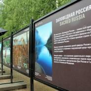 Выставка«Заповедная Россия» фотографии