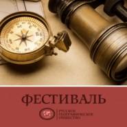 Фестиваль Русского географического общества 2015 фотографии