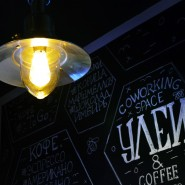 Коворкинг-кофейня «Улей» фотографии