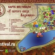 Фестиваль«У святого князя Владимира» фотографии