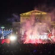 Празднование Хануки в парке «Сокольники» 2018 фотографии
