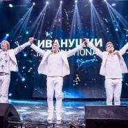 Концерт группы «Иванушки International» 2021 фотографии
