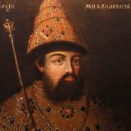 Выставка «Бои за историю: царь Алексей Михайлович и патриарх Никон» фотографии
