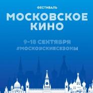 Фестиваль «Московское кино» 2016 фотографии