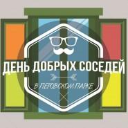 Открытие летнего сезона в Перовском парке 2016 фотографии