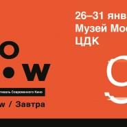 Международный фестиваль современного кино «2morrow/Завтра» 2016 фотографии