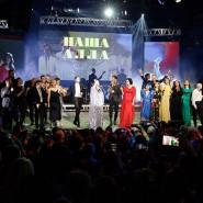 Концерт-посвящение Алле Пугачевой «Наша Алла» 2022 фотографии