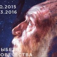Выставка «Колыбель человечества: Философия космизма» фотографии
