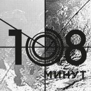 Кинофестиваль о космосе «108 минут» фотографии