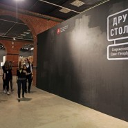 Выставка «Другая столица» фотографии
