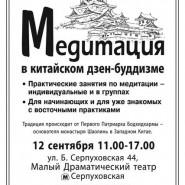 Дзен-буддизм и медитация в Москве фотографии