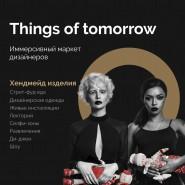 Иммерсивный маркет дизайнеров «Things of Tomorrow» 2019 фотографии