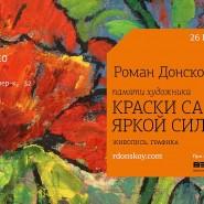 Выставка Романа Донского «Краски самой яркой силы» фотографии