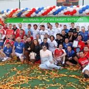 Фестиваль «Россия любит футбол» 2018 фотографии