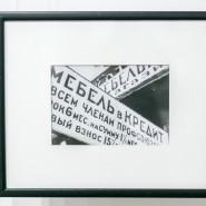 Выставка «Россия. ХХ век в фотографиях. 1918–1940» фотографии