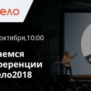 Конференция для бизнеса #Моёдело2018 фотографии
