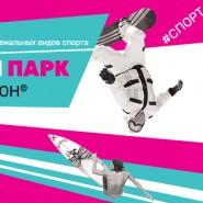 Фестиваль «ЭКСТРИМ ПАРК на Лыжном Салоне 2016» фотографии