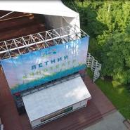 Летний кинотеатр в парке «Фили» 2021 фотографии