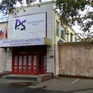 Московский драматический театр «Постскриптум» фотографии