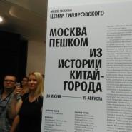 Выставка «Москва пешком. Из истории Китай-города» фотографии