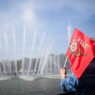 День победы в Парке Горького 2017 фотографии