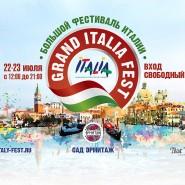Большой Фестиваль Италии 2017 фотографии