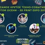Выставка 3D-технологий «3D Print Expo» 2017 фотографии