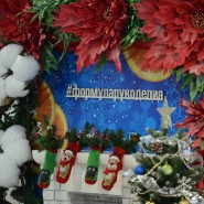 Выставка-продажа «Формула Рукоделия Москва. Зима 2018» фотографии