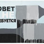 Выставка «Валерий Чтак. Могло бы быть гораздо хуже» фотографии