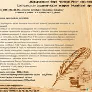 Автобусно-пешеходная экскурсия «Учитель и ученик — Н.В. Гоголь и В.П. Гуркин» фотографии