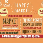 Арт-ярмарка «Happy Market» 2017 фотографии